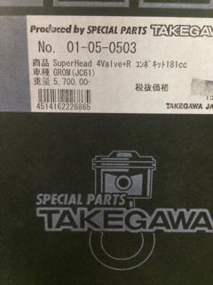 Takegawa 4v combo kit for honda grom for sale-imageuploadedbyhondagrom.net1483987311.995356.jpg